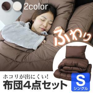 布団セット シングル 3点 セット 洗える ほこりが出にくい 敷布団 掛布団 枕|pickupplazashop