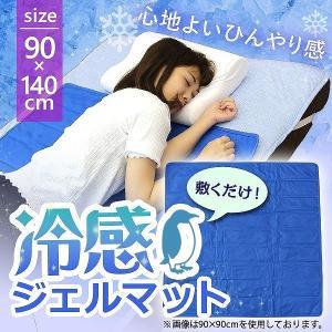 冷感ジェルマット 90×140 敷きパッド 冷却マット ジェルパッド ひんやり クール 寝具の写真