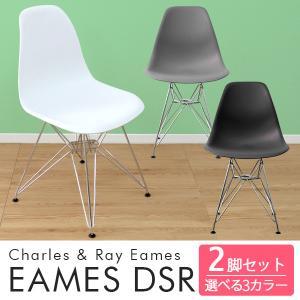 イームズチェア リプロダクト DSR eames 2脚セット シェルチェア 椅子 イス ジェネリック家具 北欧 ダイニングチェア|pickupplazashop