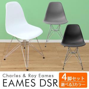 イームズチェア リプロダクト DSR eames 4脚セット シェルチェア 椅子 イス ジェネリック家具 北欧 ダイニングチェア|pickupplazashop