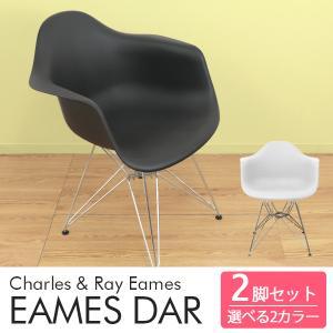 イームズチェア リプロダクト DAR eames シェルチェア 2脚セット 椅子 イス ジェネリック家具 北欧 ダイニングチェア|pickupplazashop