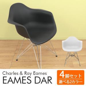 イームズチェア リプロダクト DAR eames シェルチェア 4脚セット 椅子 イス ジェネリック家具 北欧 ダイニングチェア|pickupplazashop