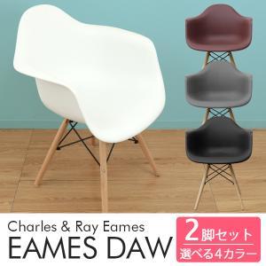 イームズチェア リプロダクト DAW eames 2脚セット シェルチェア 椅子 イス ジェネリック家具 北欧 ダイニングチェア|pickupplazashop