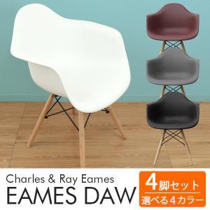 イームズチェア リプロダクト DAW eames 4脚セット シェルチェア 椅子 イス ジェネリック家具 北欧 ダイニングチェア|pickupplazashop