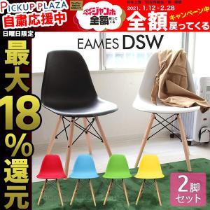 【訳あり】イームズチェア リプロダクト DSW eames 2脚セット シェルチェア 椅子 イス ジェネリック家具 北欧 ダイニングチェア|pickupplazashop
