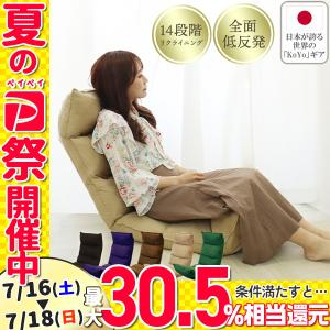 座椅子 リクライニング 低反発 ハイバック 高座椅子 チェア 42段階ギア おしゃれ 1人掛けの写真