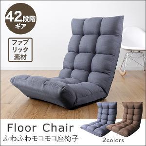 座椅子 厚さ15cm フカフカ 42段ギア リクライニング KOYO製 日本製 リクライニング ハイバック チェア  座いす|pickupplazashop