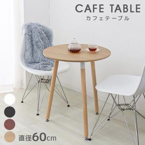 カフェテーブル 丸70cm ラウンド 机 北欧 ダイニングテーブル 円形 おしゃれの写真