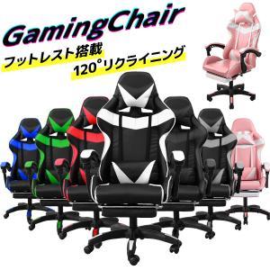 ゲーミングチェア フットレスト付き 120度リクライニング リクライニングチェア オフィスチェア レザー 椅子 疲れにくい|pickupplazashop