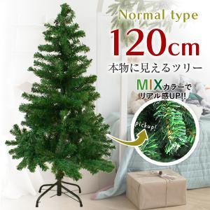 クリスマスツリー 北欧風 飾り 120 cm ヌードツリー コニファー 針葉樹|pickupplazashop