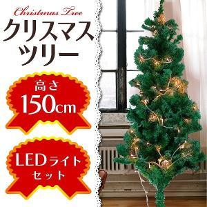 クリスマスツリー 北欧風 飾り150 cm LEDイルミネーション セット コニファー 針葉樹|pickupplazashop
