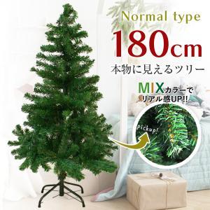 クリスマスツリー 北欧風 飾り180 cm ヌードツリー コニファー 針葉樹|pickupplazashop