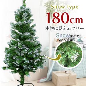 クリスマスツリー 北欧風 飾り 180 cm 雪化粧付き ヌードツリー コニファー 針葉樹