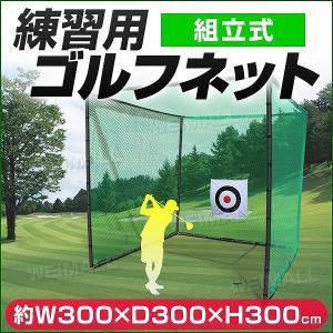 ゴルフネット 大型 網 練習用ゴルフネット 3m×3m 組立式 据置タイプ|pickupplazashop