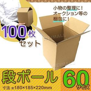 ダンボール 段ボール 60サイズ 180×185×220 100枚 茶色 引越し 60 ダンボール箱 梱包箱 ダンボール箱|pickupplazashop