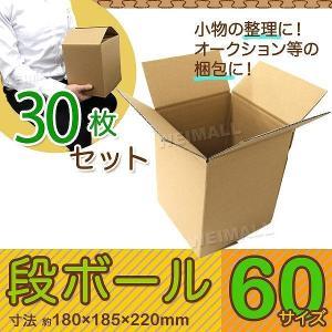 ダンボール 段ボール 60サイズ 180×185×220 30枚 茶色 引越し 60 ダンボール箱 梱包箱 ダンボール箱|pickupplazashop