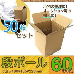 ダンボール 段ボール 60サイズ 180×185×220 50枚 茶色 引越し 60 ダンボール箱 梱包箱 ダンボール箱|pickupplazashop