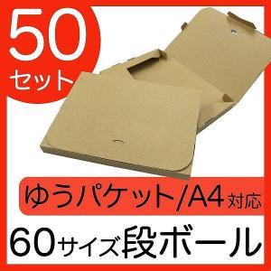 ゆうパケット用ダンボール A4 30mm クリックポスト対応 梱包用 50枚セット ダンボール箱 段ボール 日本製 梱包箱|pickupplazashop