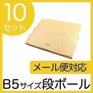 メール便対応 ダンボール B5 20mm クリックポスト対応 梱包用 10枚セット ダンボール箱 段ボール 日本製 梱包箱|pickupplazashop