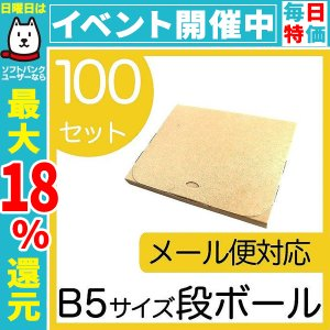 メール便対応 ダンボール B5 20mm クリックポスト対応 梱包用 100枚セット ダンボール箱 段ボール 日本製 梱包箱 ダンボール箱|pickupplazashop