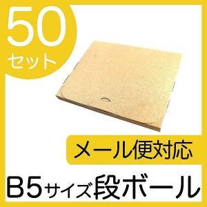 メール便対応 ダンボール B5 20mm クリックポスト対応 梱包用 50枚セット ダンボール箱 段ボール 日本製 梱包箱|pickupplazashop
