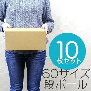 ダンボール 段ボール 60サイズ 10枚 茶色 日本製 引越し 無地 梱包 梱包箱 ダンボール箱|pickupplazashop
