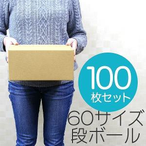 ダンボール 段ボール 60サイズ 100枚 茶色 日本製 引越し 無地 梱包|pickupplazashop