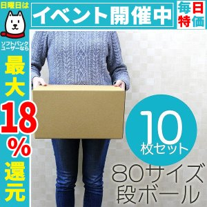 ダンボール 段ボール 80サイズ 10枚 茶色 日本製 引越し 無地 梱包 梱包箱 ダンボール箱|pickupplazashop