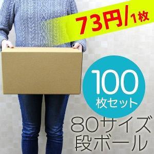 ダンボール 段ボール 80サイズ 100枚 茶色 日本製 引越し 無地 梱包|pickupplazashop
