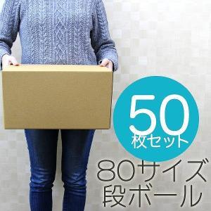 ダンボール 段ボール 80サイズ 50枚 茶色 日本製 引越し 無地 梱包|pickupplazashop