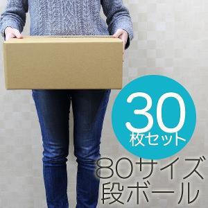 ダンボール 段ボール 80サイズ 30枚 茶色 日本製 引越し 無地 梱包|pickupplazashop