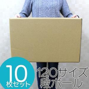 ダンボール 段ボール 120サイズ 10枚 茶色 日本製 引越し 無地 梱包 梱包箱 ダンボール箱|pickupplazashop