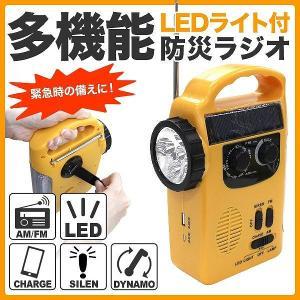 防災ラジオ 懐中電灯 充電式 防災グッズ  ソーラー充電 手回し 携帯ラジオ 充電式ledライト