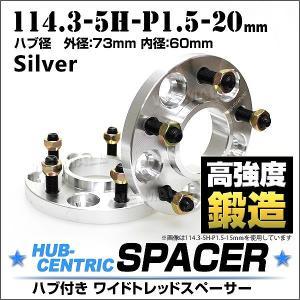 ワイドトレッドスペーサー 20mm シルバー 114.3-5H-P1.5 ハブセン73mm|pickupplazashop
