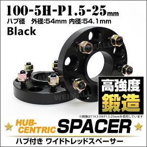 スペーサー ワイドトレッドスペーサー ワイトレ スペーサー  25mm ブラック 100-5H-P1.5 ハブセン54mm ホイールスペーサー|pickupplazashop