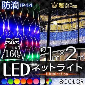 LEDネットライト 160球 イルミネーション 色選択 防水仕様 クリスマス ハロウィン イルミネーションライト|pickupplazashop