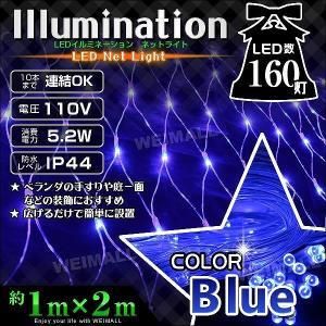 イルミネーション LED ネットライト 160球 青/ブルー 防水仕様 クリスマス ハロウィン イルミネーションライト|pickupplazashop