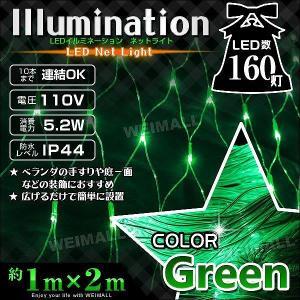 イルミネーション LED ネットライト 160球 緑/グリーン 防水仕様 クリスマス ハロウィン イルミネーションライト|pickupplazashop