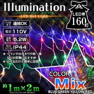 イルミネーション LED ネットライト 160球 ミックス 防水仕様 クリスマス ハロウィン イルミネーションライト|pickupplazashop