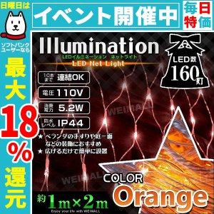 イルミネーション LED ネットライト 160球 橙/オレンジ 防水仕様 クリスマス ハロウィン イルミネーションライト|pickupplazashop