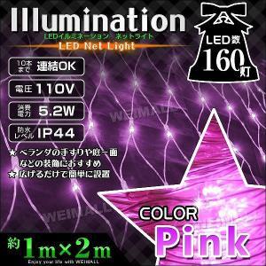 イルミネーション LED ネットライト 160球 ピンク 防水仕様 クリスマス ハロウィン イルミネーションライト|pickupplazashop