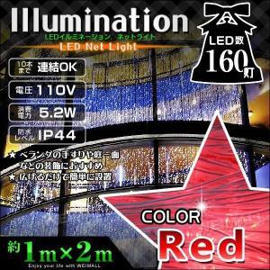 イルミネーション LED ネットライト 160球 赤/レッド 防水仕様 クリスマス ハロウィン イルミネーションライト pickupplazashop