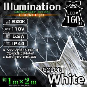 イルミネーション LED ネットライト 160球 白/ホワイト 防水仕様 クリスマス ハロウィン イルミネーションライト|pickupplazashop