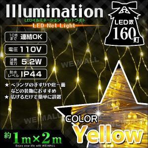 イルミネーション LED ネットライト 160球 黄/イエロー 防水仕様 クリスマス ハロウィン イルミネーションライト|pickupplazashop