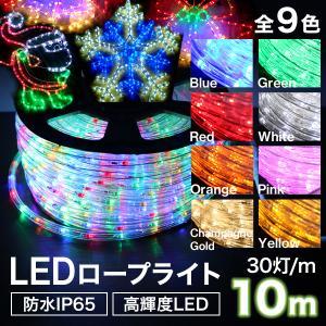 イルミネーション LED ロープライト 10m 色選択 防水仕様 クリスマス ハロウィン キャンプ イルミネーションライト|pickupplazashop