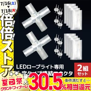 イルミネーション LED用 連結用 X型 コネクター 防水仕様 クリスマス ハロウィン キャンプ イルミネーションライト|pickupplazashop