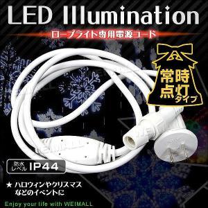LEDイルミネーション 電源コード ロープライト用 電源ユニット 10mm2芯タイプ クリスマス イルミネーション イルミネーションライト|pickupplazashop