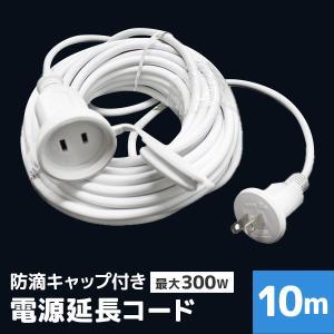 LEDイルミネーション 電源延長コード 10m 防水仕様 ハ...