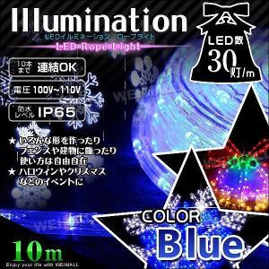 イルミネーション LED ロープライト 10m 青/ブルー 防水仕様 クリスマス ハロウィン キャンプ イルミネーションライト|pickupplazashop