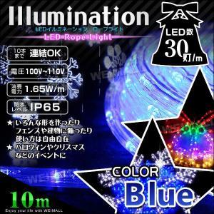 イルミネーション ハロウィン デコレーション LED ロープライト 10m 青/ブルー 防水仕様 クリスマスライト|pickupplazashop